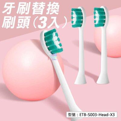 電動牙刷配件 牙刷頭(3入組) 杜邦刷頭 軟毛牙刷  ETB-S003-Head-X3