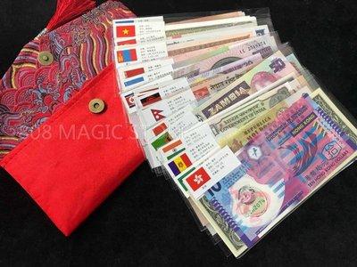 [808 MAGIC]魔術道具 各國鈔票收藏 紅包 組