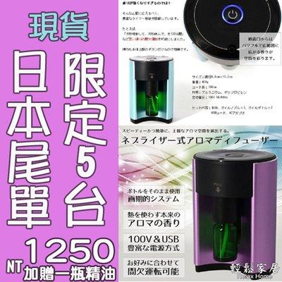 ⚡輕鬆家居⚡(買一送一)香氛水氧機 擴香儀 香薰儀精油霧化器氣泵水氧機 市價:4980(買一個香薰機送一瓶精油)