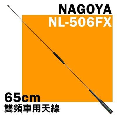【NAGOYA】NL-506FX 65cm 高感度 雙頻天線 軟天線 頂端可彎曲 台灣製造 車隊天線 無線電 對講機