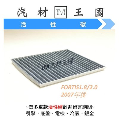 【LM汽材王國】冷氣濾網 FORTIS 1.8 2.0 2007年後 冷氣芯 空調濾網 冷氣濾芯 FORTIS