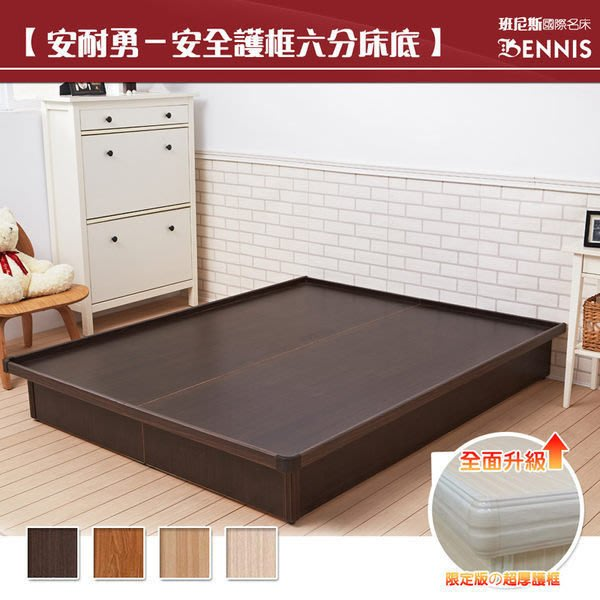 【班尼斯國際名床】‧創新安全護框床底-超堅固台製5尺雙人六分木芯板床底/床架/床板!(限定北部配送))
