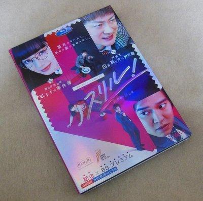 Thrill 紅之章 警視廳庶務科 瞳的破案筆記 3D9 高清版 小松菜奈DVD 精美盒裝