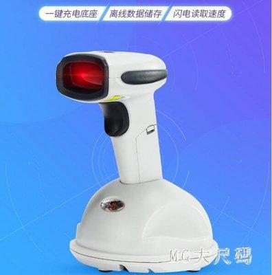 掃碼器 倉庫盤點快遞無線掃描槍無線掃碼槍掃描器無線無線掃描槍 QG4160