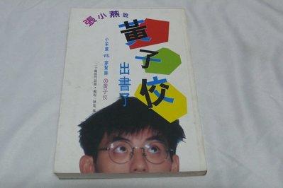 【兩手書坊A4】影視娛樂~張小燕說黃子佼出書了