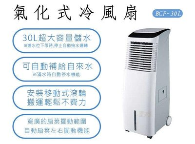 (五金百貨) 氣化式冷風扇 水冷扇 涼風扇 涼風機 30L 四段風量調節 省電機制 設備降溫 BCF-30L