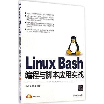 PW2【電腦】Linux Bash編程與腳本應用實戰@wa63695