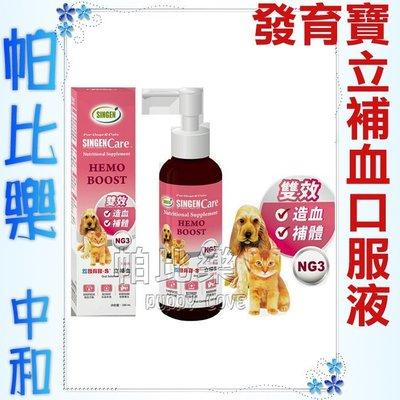 ◇帕比樂◇發育寶-S 4789立補血 NG3 (犬貓用) 100ML、好吸收、適口性佳 、適合所有貓狗