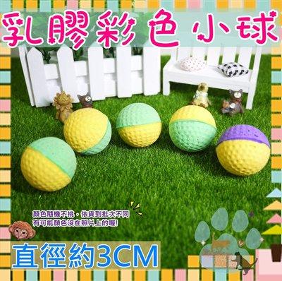 [直徑3CM] 彩色乳膠小球 顏色隨機不挑 泡棉球/ 適合貓及小型犬/貓玩具/狗玩具/逗貓玩具/寵物玩具/T607-1
