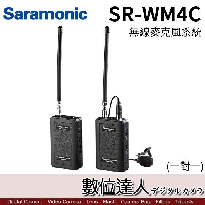 【數位達人】Saramonic 楓笛 SR-WM4C VHF 無線 麥克風 / 1對1 無線麥克風收發組