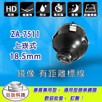 【日鈦科技】車用上崁式倒車顯影ZA-7511/鏡頭可調角度/孔徑18.5mm/另有倒車/行車/收音/多分割畫面/網拍首選