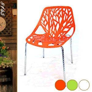 休閒椅【推薦+】普普風設計款樹狀椅P020-8145造型椅.咖啡椅.戶外椅子.餐廳椅傢俱