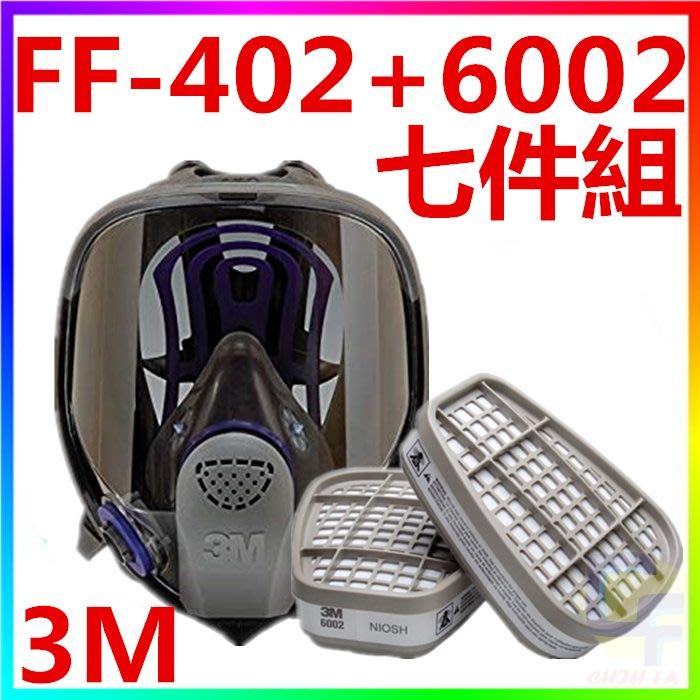 {CF舖}3M FF-402+6002+5N11+501全罩式防毒面具七件組(3M防毒面具 防酸面具 鹽酸 二氧化硫)