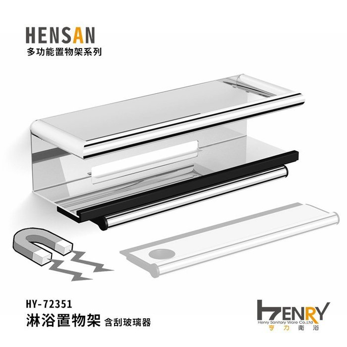 【亨力衛浴】HENSAN 淋浴置物架(含刮玻璃器)HY-72351