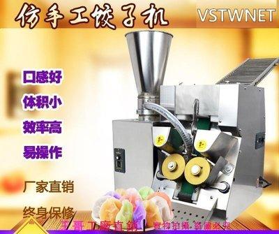 [新視界生活館]桌上型商用不銹鋼包合式仿手工餃子機自動包餃子機 包水餃機 另有壓麵機攪拌機