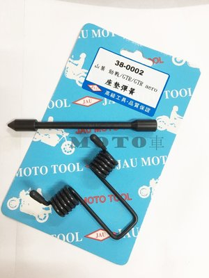《MOTO車》坐墊彈簧/自動彈起座墊彈簧,GTR AERO/新勁戰/舊勁戰/新新勁戰X版