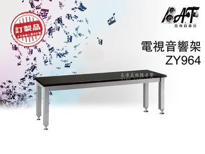 高傳真音響【展藝ZY964/ZY-964】電視桌.會議桌.展示桌【免運】