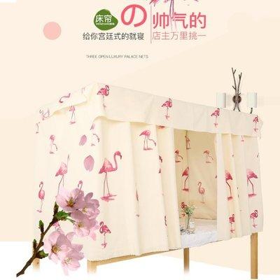 大學生簾子宿舍寢室床簾上鋪下鋪簡約公主風遮光布韓式女生床幔 YTL