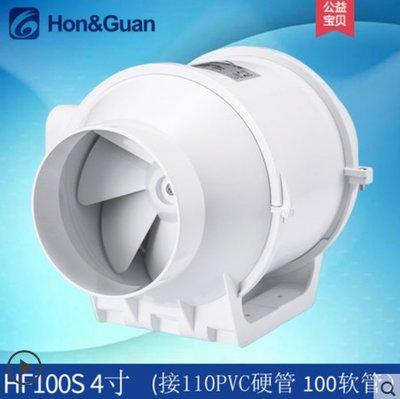 鴻冠 管道風機 HF-100S 100廚房油煙排風扇 4吋 衛生間換氣扇 強力抽風機 靜音 220V