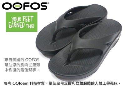 美國 OOFOS  女款肌力恢復紓壓鞋夾腳拖鞋 (W1000BLK 黑)