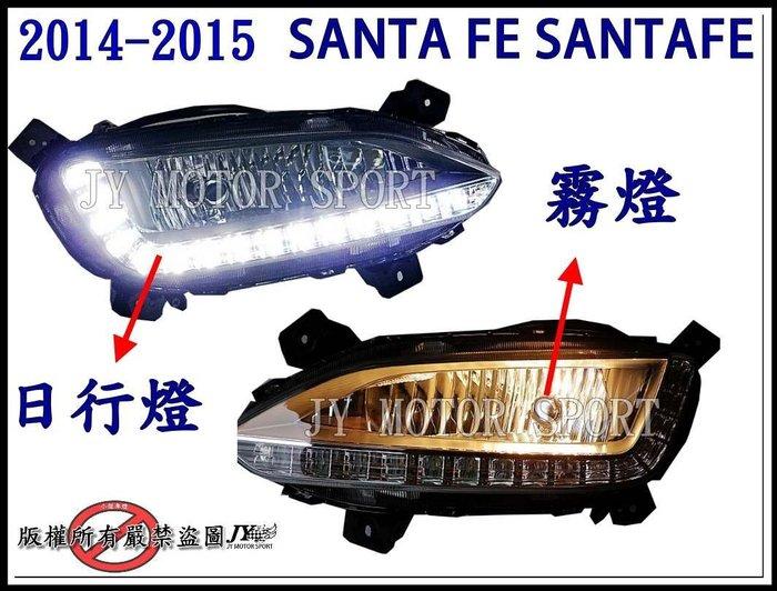 ☆小傑車燈家族☆限量現代 SANTA FE 2014~2015 DRL 日行燈 霧燈 (減光功能)
