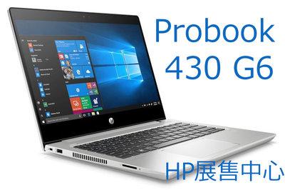 【HP展售中心】Probook430G6【i5-8265U/8G/256G/W10P/3Y】贈1TB 2.5吋硬碟