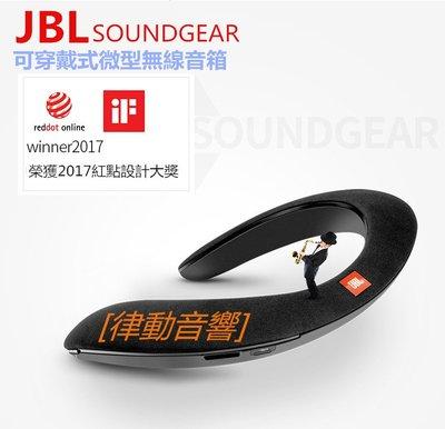 [律動音響]    JBL SoundGear音樂魔環可穿戴式無線藍牙音箱隨身便攜音響