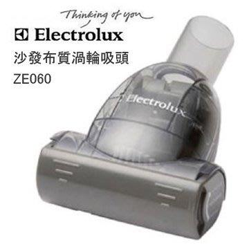 【購便宜】Electrolux伊萊克斯-專用ZE060/ZE-060沙發布質渦輪塵蹣吸頭(寵物吸頭)吸塵器配件.免運費