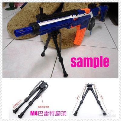 BIGLP~非nerf原廠配件~仿M4巴雷特伸縮腳架(塑膠品)~機槍架、狙擊槍架、水彈槍架~2.0魚骨用