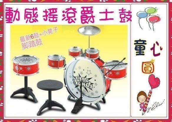 特大款動感爵士鼓~豪華六鼓面+椅子套組~小男生的最愛~敲擊音樂益智玩具~◎童心玩具1館◎
