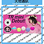 台中天地通訊《永春店》Casio EX- TRMINI TR...