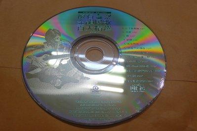 紫色小館-87-2------滾石金韻民歌百大精選2