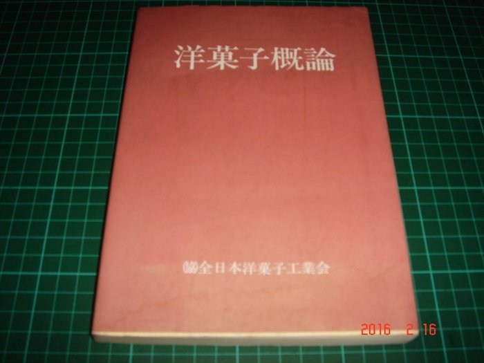 早期收藏《洋菓子概論》全日本洋菓子工業會 1997年 無劃記【CS超聖文化讚】