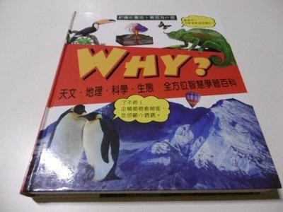 【sigmanet家庭百貨】九成新WHY 新編彩圖版十萬個為什麼買就送