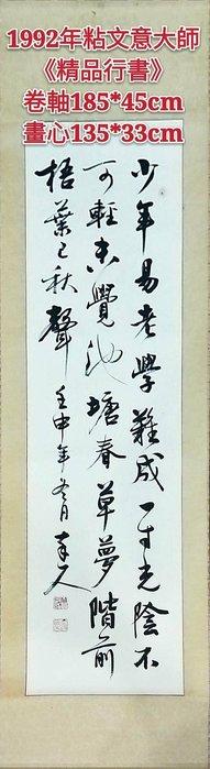 1992年粘文意大師老字畫