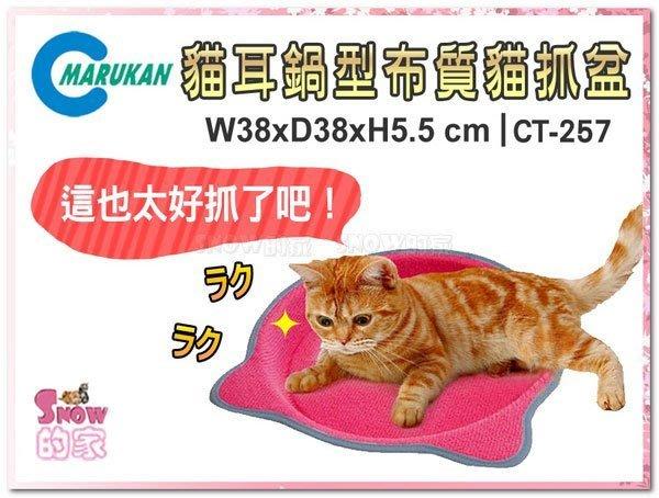 SNOW的家【訂購】Marukan 貓耳鍋型布質貓抓盆 CT-257(81291052
