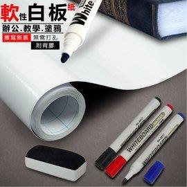 金德恩 台灣製造 創意隨型自黏式無痕軟性白板紙100x80cm/卷/白板牆/教學/布告欄/壁貼/繪圖