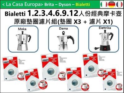 [My Bialetti] 1人份經典摩卡壺原廠墊圈x 3個+濾片x1。適用於經典摩卡壺。