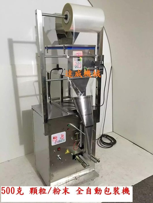 1000g 顆粒/粉末 立式全自動包裝機   (達威機械)