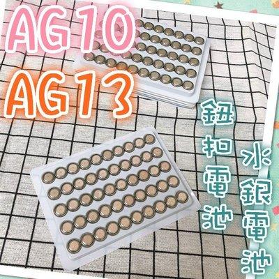 現貨~秒發💗 AG10 AG13 電池 LR44鈕扣電池 水銀電池 LR1130 /  189 (1.5V) 台南市