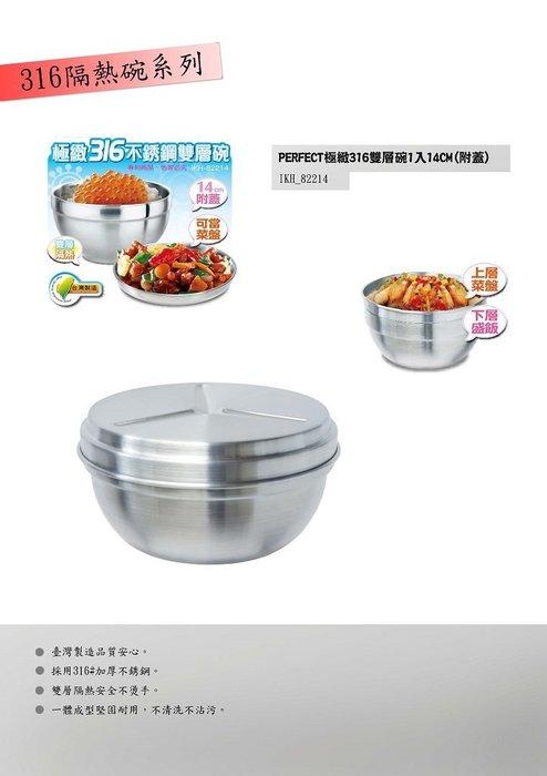 理想品味雙層隔熱碗14CM附蓋-1入-台灣製造 上蓋可當菜盤.營養午餐