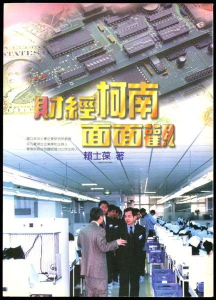 【語宸書店G413/投資學】《財經柯南面面觀》ISBN:9578255012│麥書出版社│賴士葆