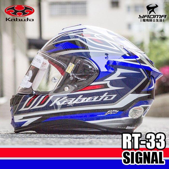 OGK安全帽 RT-33 SIGNAL 藍色 全罩帽 RT33 日本進口帽 耀瑪騎士機車部品