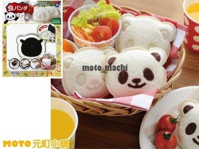 【多多百貨】429 *╮元町小舖╭*卡通熊貓三明治作器 微笑烤麵包機吐司盒西點心口袋麵包模具
