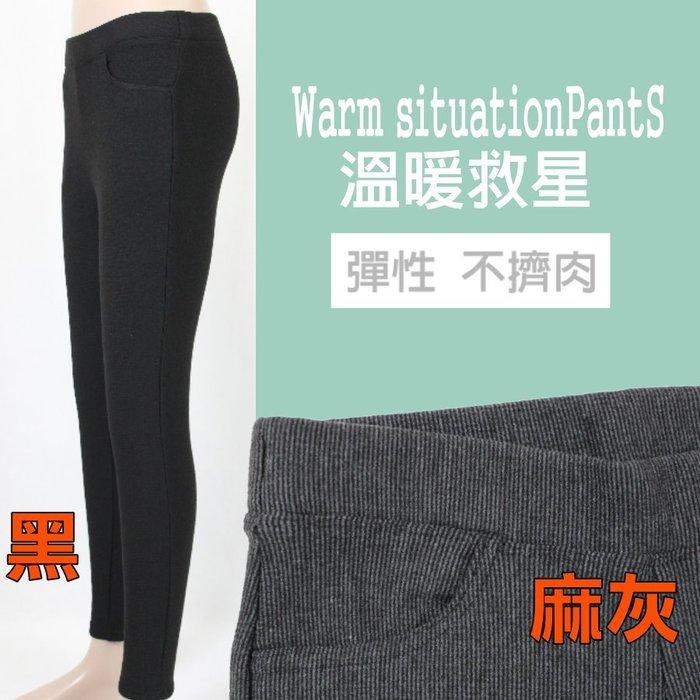 保暖褲 刷毛褲 內刷毛 內搭褲 優質面料 精緻內刷毛 輕實保暖 台灣製造 中大尺碼 團購價290 B61