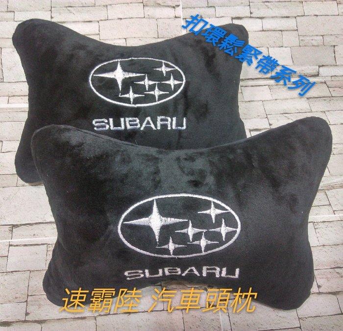 速霸陸 SUBARU 車內飾品 頭枕 裝飾 安全肩帶套 紙巾盒套 頸枕