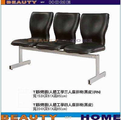 【Beauty My Home】19-CB-327-13人體工學三人座排椅.黑皮【高雄】