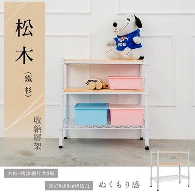 層架【UHO】 60x30x60cm 松木三層收納層架-烤漆白
