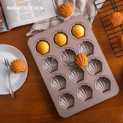 日和生活館 烤盤模具12連貝殼模具烘焙家用不粘烤盤烤箱用蛋糕模具大號IGOS686