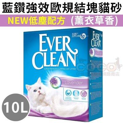 COCO*藍鑽強效歐規薰衣草香結塊貓砂10L=9kg盒裝低粉塵EverClean活性碳凝結貓砂/破碎細砂/美規綠標可參考